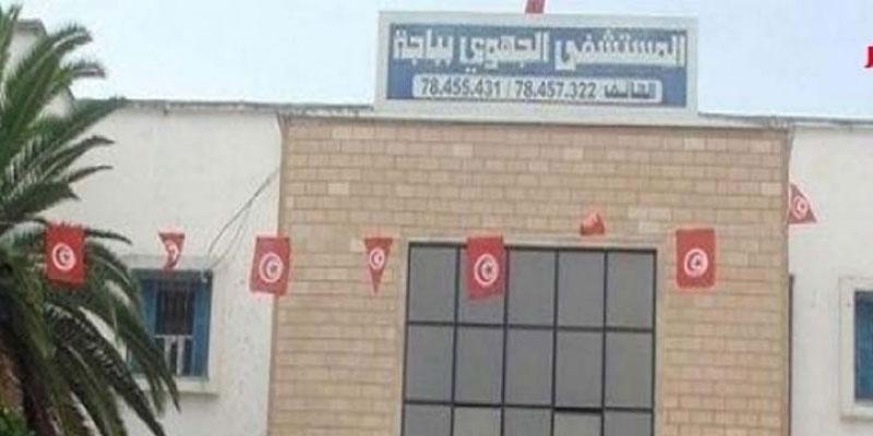 Mesures urgentes au profit de l'hôpital de Béja