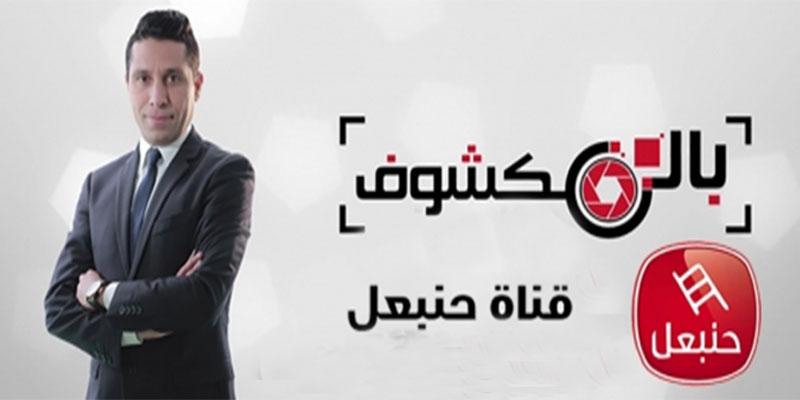 Les raisons de la suspension de l'émission ''Belmakchouf'', diffusée sur Hannibal TV