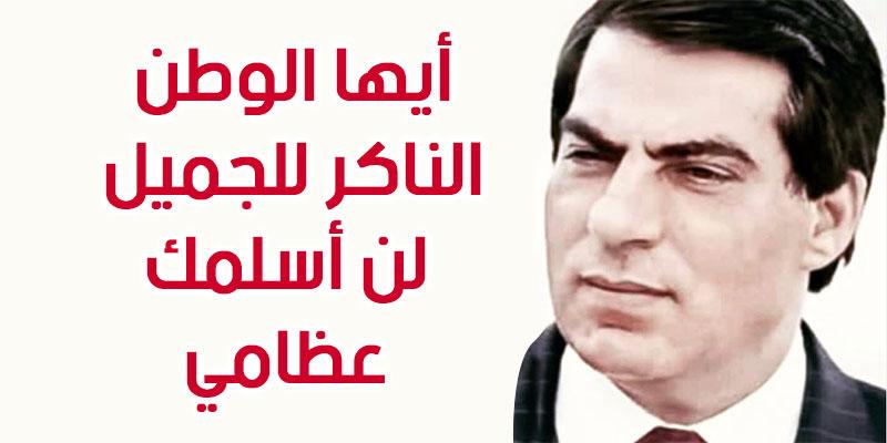 هكذا ردّ بن علي على عودته إلى تونس