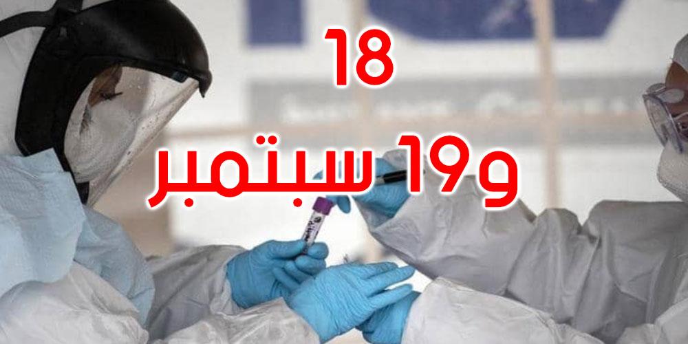 966 إصابة جديدة بفيروس كورونا في تونس