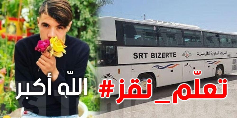 بنزرت..وفاة تلميذ إثر سقوطه من حافلة وغموض حول الحادثة