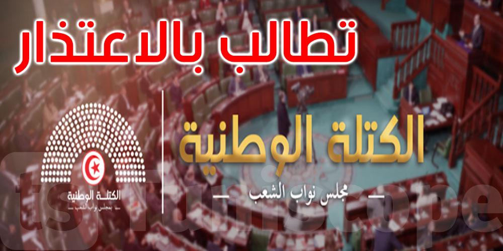 الكتلة الوطنية: لجنة التحقيق البرلمانية مخالفة للإجراءات
