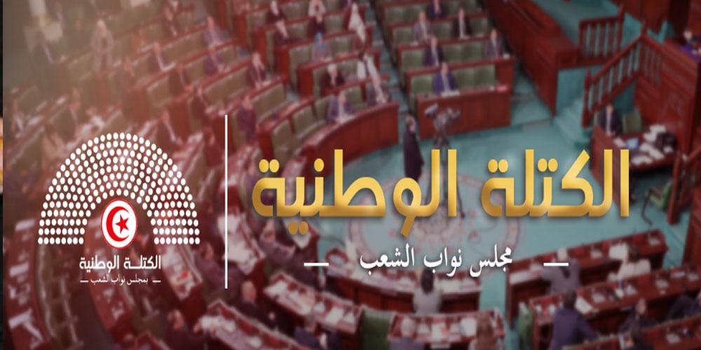الكتلة الوطنية بالبرلمان تنبّه من خطورة تنامي الاحتجاجات الاجتماعية