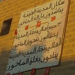 Fermeture de la maison close de Sousse : Les 'employées' réclament des indemnisations