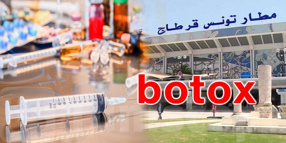 مطار تونس قرطاج ..محاولتين لإدخال بوتوكس خلسة.. التفاصيل