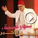 En vidéo : Bourguiba, dernière prison par Raja Farhat au Lake Forum