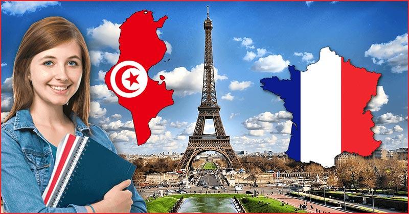 للدراسة في فرنسا: منح دراسية بقيمة 700 أورو شهريا للطلبة التونسيين