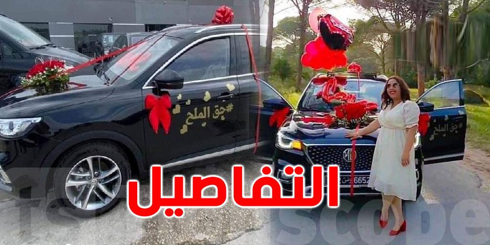 صاحبة سيارة ''حق الملح'' تكشف جنسية زوجها وهدية ثانية تلقّتها