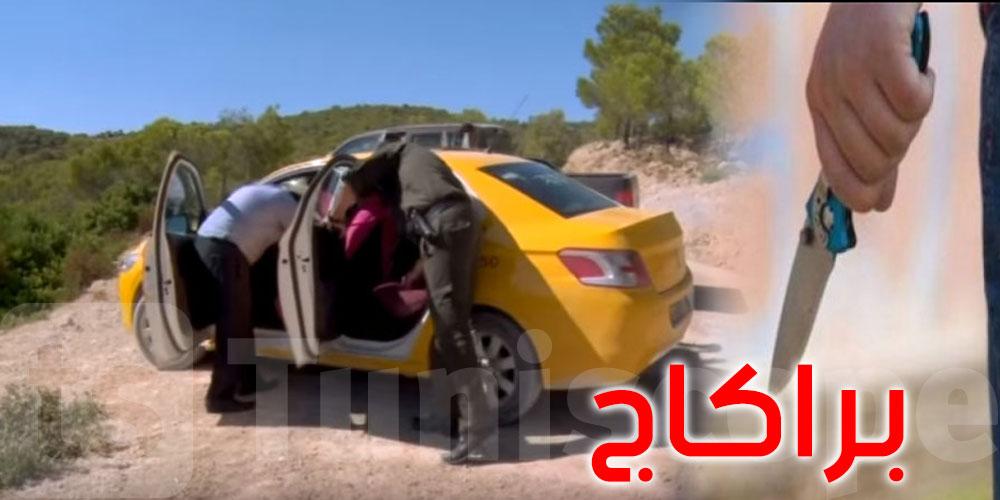 صفاقس..يستدرجون سيارات التاكسي إلى أماكن مهجورة ويسلبونها