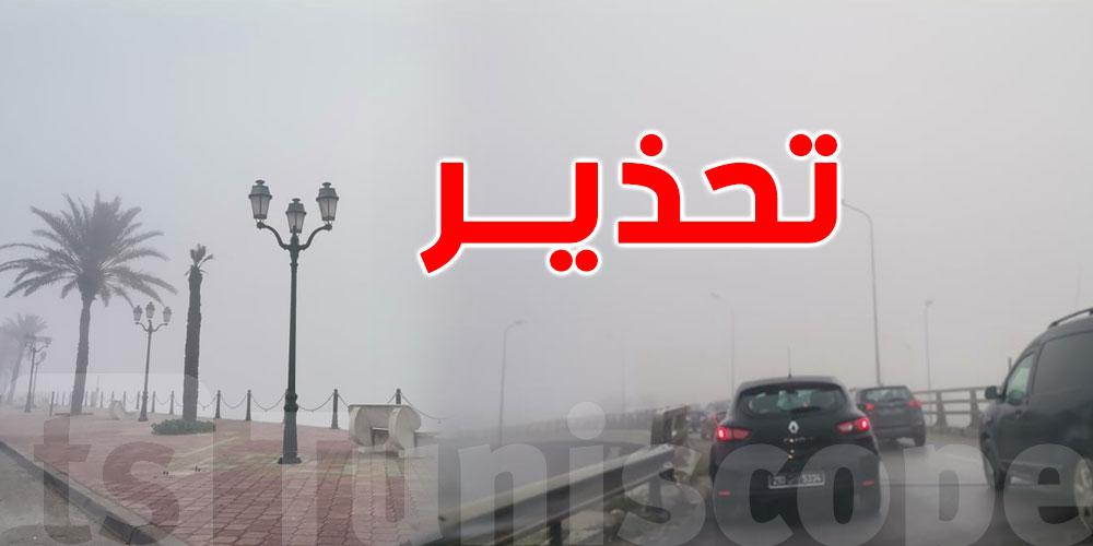 بالصور..ضباب كثيف يحجب الرؤية بتونس الكبرى
