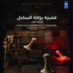 Le Doc-fiction ''Barraket Essahel'': Un travail de mémoire sur le calvaire de deux décennies