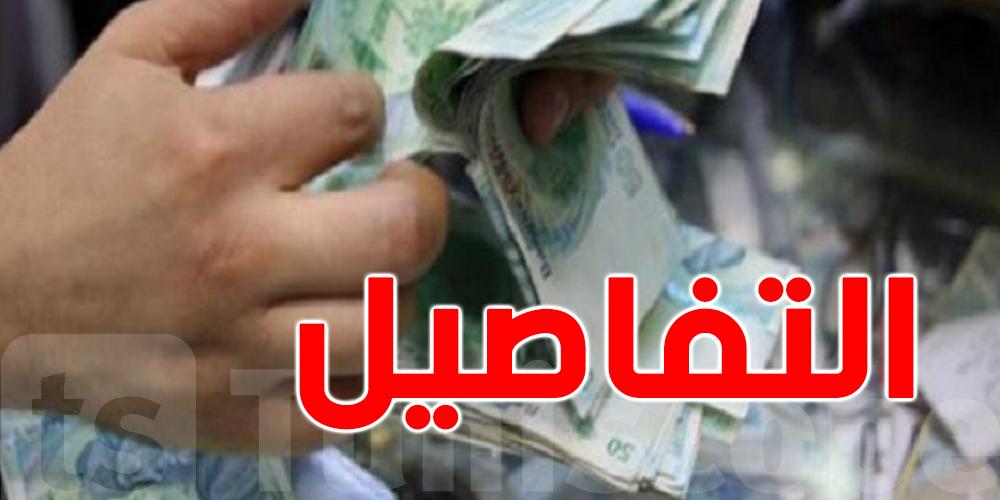 الاتفاق على الترفيع في أجور ومنح موظفي البنوك والمؤسسات المالية