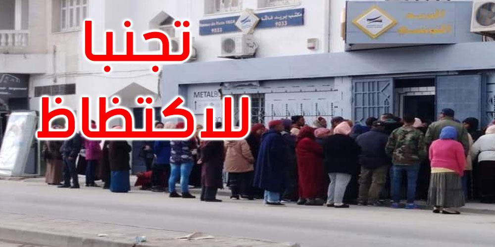 البريد التونسي : إجراءات جديدة في صرف الجرايات للتوقي من كورونا