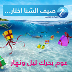 Tunisie Telecom - Oum Bahrek