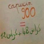 Et si vous achetiez 2 cahiers pour les élèves démunis, au lieu d'acheter un capucin à 900 millimes ?