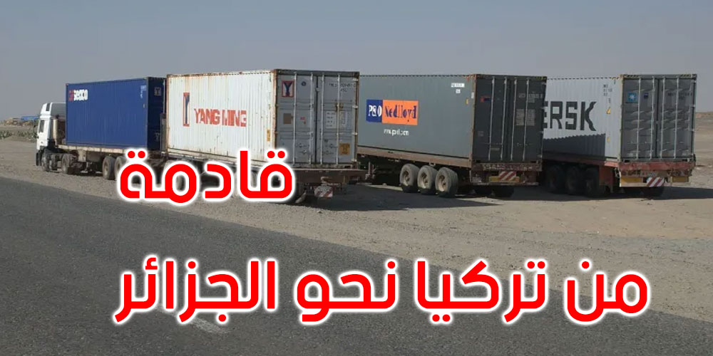 القيروان: القبض على عصابة مختصة في سرقة الحاويات