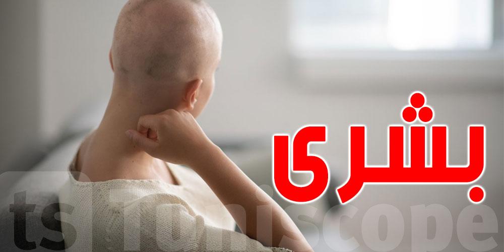 بشرى لمرضى السرطان