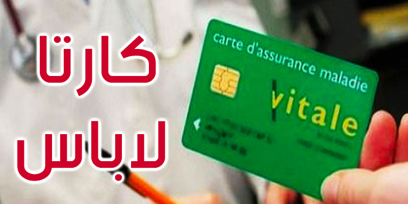 Youssef Chahed: La carte vitale 'Labess' sera lancée ce 20 avril