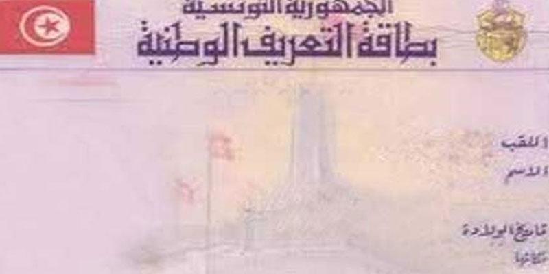 بداية من هذا التاريخ: استخراج بطاقة التعريف بالقنصليّة العامة بمرسيليا