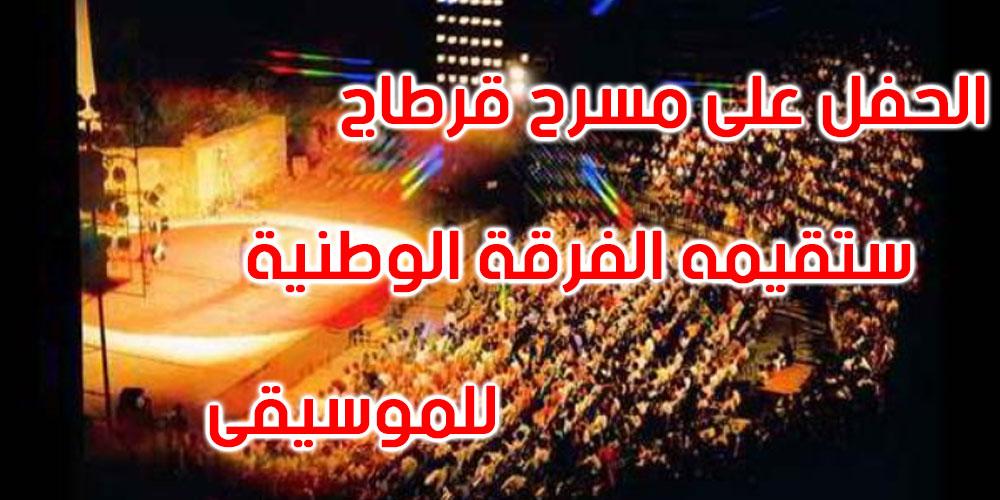 وزارة الثقافة تحسم الجدل: لم يتم إلغاء أي عرض بمناسبة عيد المرأة