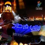 Festival de Carthage 2011 : Soirée d'ouverture