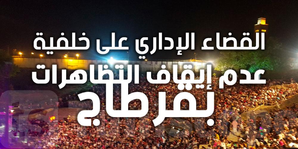كنفدرالية رؤساء البلديات تلتجأ إلى القضاء الإداري على خلفية عدم إيقاف التظاهرات بقرطاج