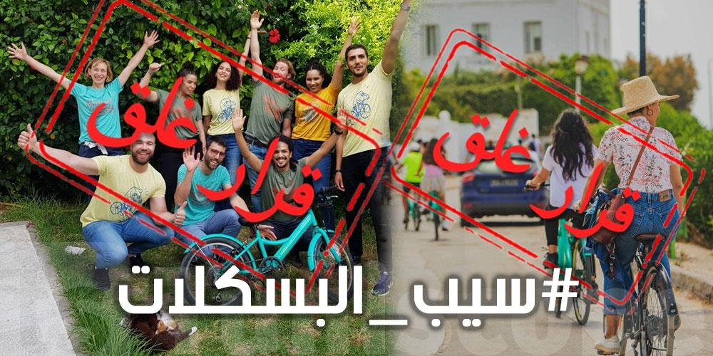 مشروع شبابي..ولاية تونس تنهي حلم كراء الدراجات ''le lemon tour ''