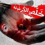 Payez la cartouche : Campagne de protestation pour les martyrs