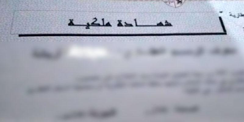 نحو تمكين نصف مليون تونسي من شهادة ملكية