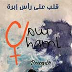 Le collectif Chaml présente le premier recueil de Amal : 'Un cœur sur la tête d'une aiguille'