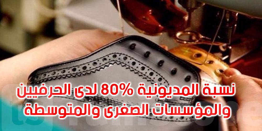 جامعة الجلود والأحذية تطلق نداء إستغاثة، 30% من الصناعيين أغلقت مؤسساتهم
