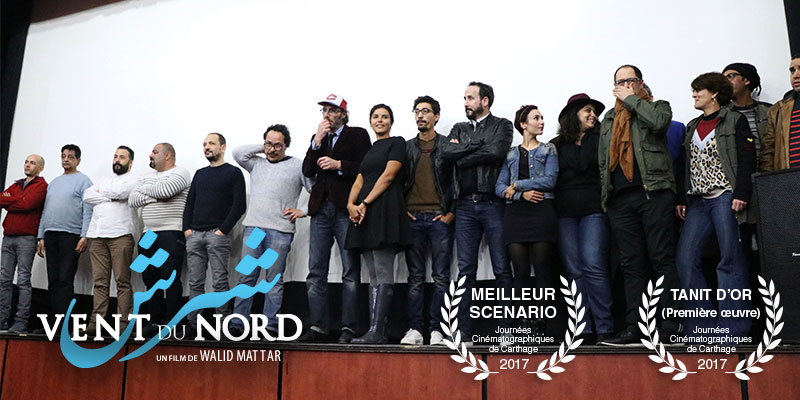 En vidéo : Avant-première du Film Vent du Nord de Walid Mattar à Hammam-Lif