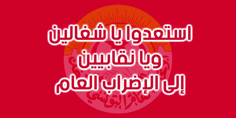 Syndicalistes et Travailleurs Préparez-vous à la grève générale, scande l'UGTT