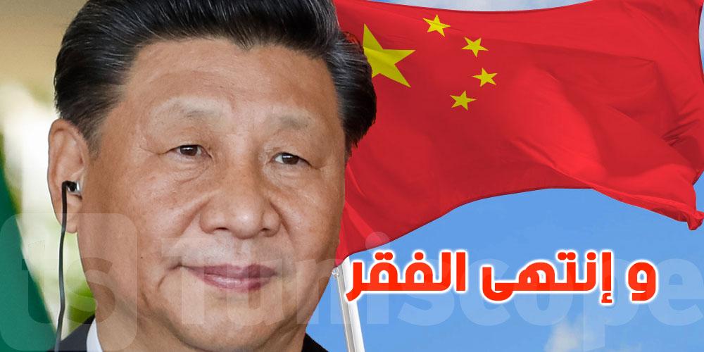 الصين تعلن القضاء على الفقر كليا