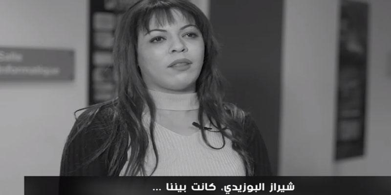 وزارة الثقافة تنعى المخرجة السينمائية شيراز البوزيدي