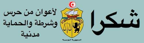 وزارة الداخلية تشكر كافة الإطارات والأعوان من حرس وشرطة والحماية مدنية
