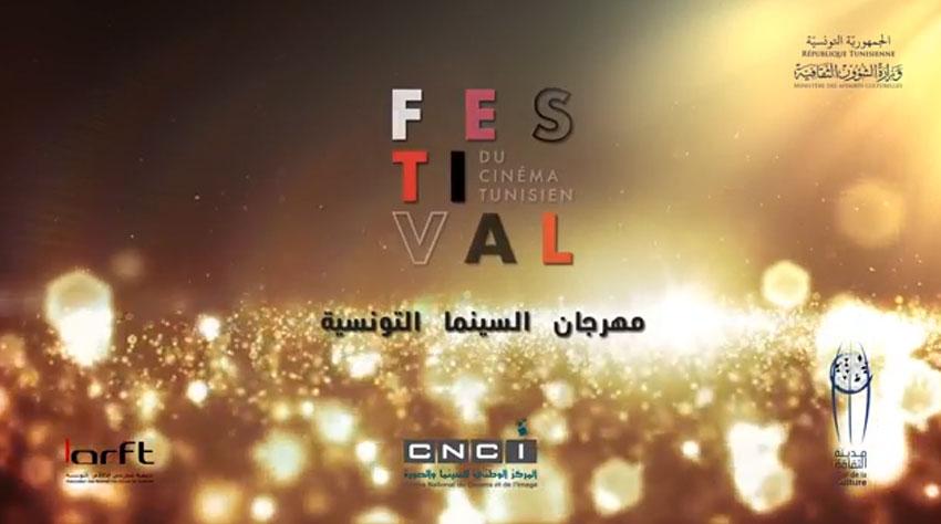 Clôture du Festival du Cinéma Tunisien