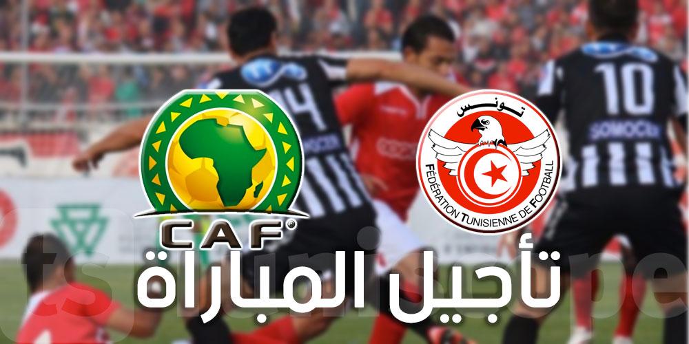بعد قرار الكاف، تأجيل موعد الكلاسيكو التونسي