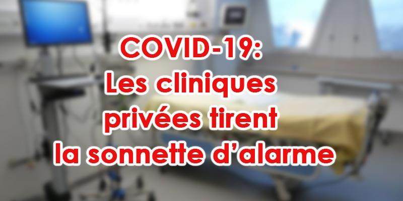 Impact COVID-19 : les cliniques privées tirent la sonnette d'alarme en Tunisie
