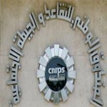 مناظرة لانتداب 227 عونا وإطارا بالصندوق الوطني للتقاعد والحيطة الاجتماعية