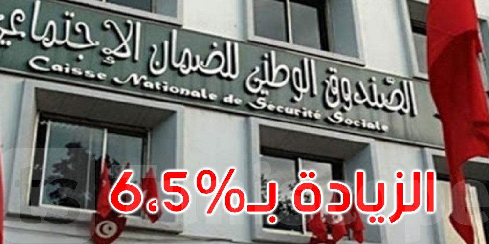 صندوق الضمان الاجتماعي: صرف الزيادة بـ6،5% لكل المتقاعدين مع جراية فيفري