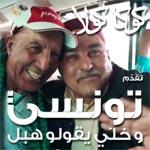 Coca-Cola Tunisie lance son nouveau clip à la solidarité