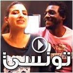 Interview de Sabri Mesbah et Ines Belayouni : Tounsi w khalli y9oulou Hbel