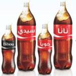 Coca Cola : Les Tarbijas sur les bouteilles et des messages sur les panneaux numériques