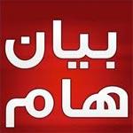بيان الحركات الشبابية الثورية بالإعتصام أمام المجلس التأسيسي