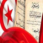 التونسيون يختلفون على عشر نقاط حاسمة في مستقبل بلادهم