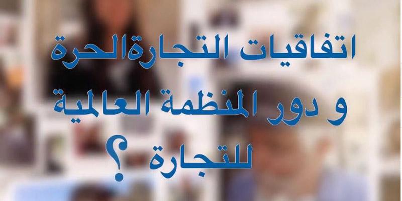 بالفيديو: هكذا يعرّف التونسيون اتفاقيات التجارة الحرة والمنظمة العالمية للتجارة