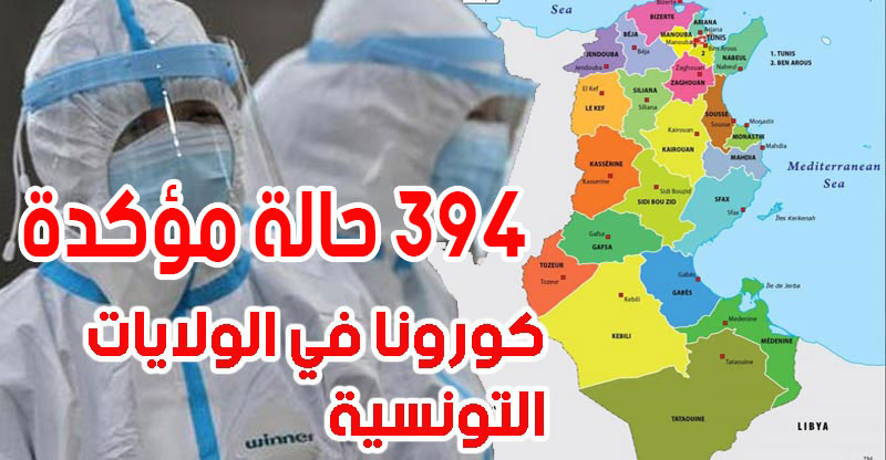 394 حالة مؤكدة  في تونس: التوزيع حسب الجهات