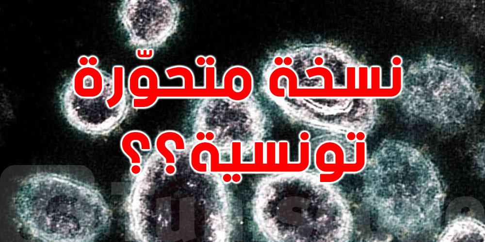 تفاصيل ومكان اكتشاف السلالة التونسية من فيروس كورونا