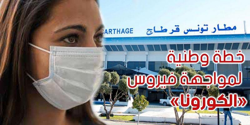 ''تعليمات جديدة من وزارة الصحة حول اجراءات التوقي من ''فيروس كورونا